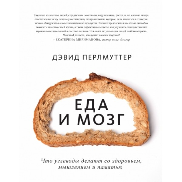 Еда и мозг. Что углеводы делают со здоровьем, мышлением и памятью / 6-е издание