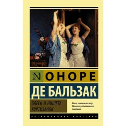 Блеск и нищета куртизанок / Роман