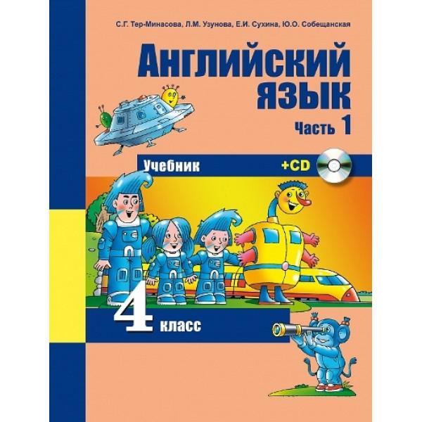 Английский язык. 4 класс. В 2 частях. Часть 1 (+ CD-ROM). Учебник. 2-е издание, стереотипное