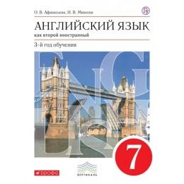Английский язык как второй иностранный. 7 класс. 3 год обучения / Учебник. 6-е издание, исправленное