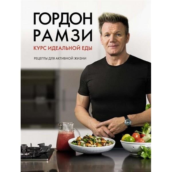 Курс идеальной еды (Рецепты для активной жизни)
