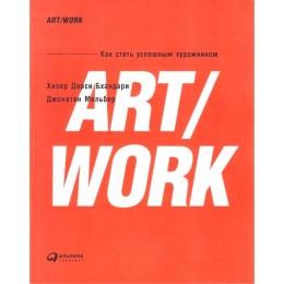 ART/WORK. Как стать успешным художником. 2-е издание