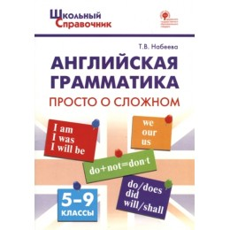 Английская грамматика. 5-9 классы. Просто о сложном / 4-е издание