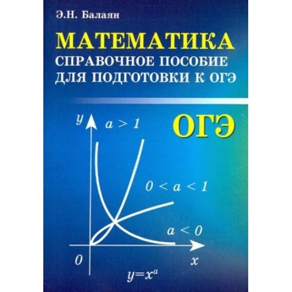 Математика. Справочник для подготовки к ОГЭ