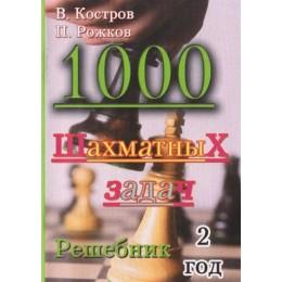 1000 шахматных задач. 2 год. Решебник