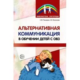Альтернативная коммуникация в обучении детей с ОВЗ. Методическое пособие