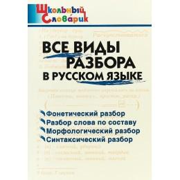 Все виды разбора в русском языке. Начальная школа. Соответствует ФГОС. 3-е издание