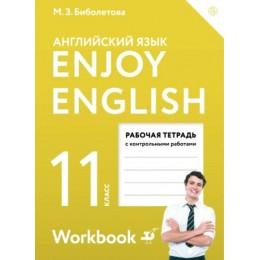 Enjoy English. Workbook = Английский язык с удовольствием. 11 класс. Рабочая тетрадь (Базовый уровень. К учебному пособию для 11 класса. 4-е издание, стереотипное)