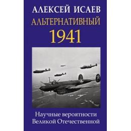 Альтернативный 1941 / Научные вероятности Великой Отечественной
