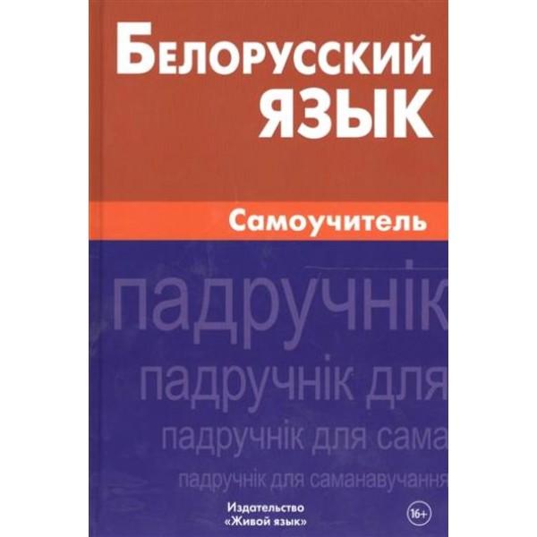 Белорусский язык. Самоучитель
