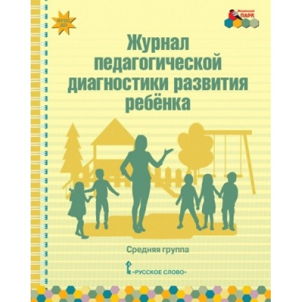 Журнал педагогической диагностики развития ребёнка. Средняя группа