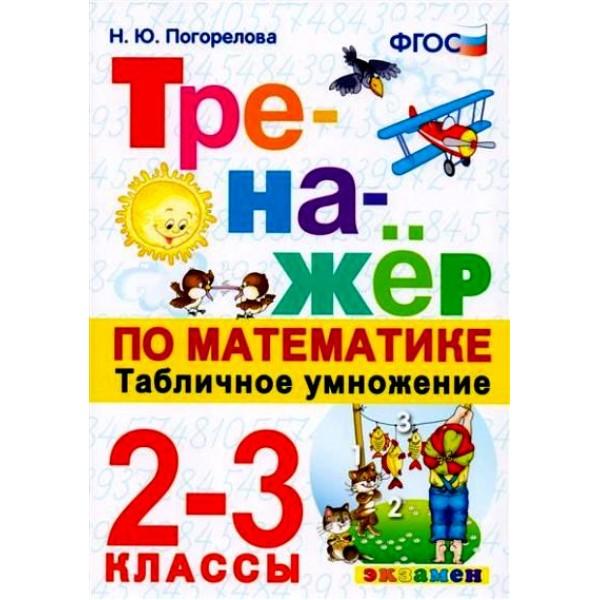 Тренажёр по математике. 2-3 классы. Табличное умножение. ФГОС. 2-е издание, переработанное и дополненное