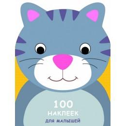 100 наклеек для малышей. Котёнок