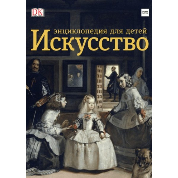 Искусство (Энциклопедия для детей)
