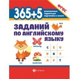 365 + 5 заданий по английскому языку / Учебное пособие. ФГОС. 2-е издание
