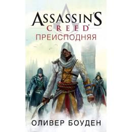 Assassin's Creed. Преисподняя. Роман