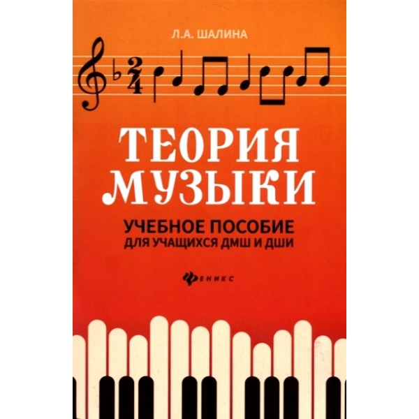 Теория музыки. Учебное пособие для учащихся ДМШ и ДШИ