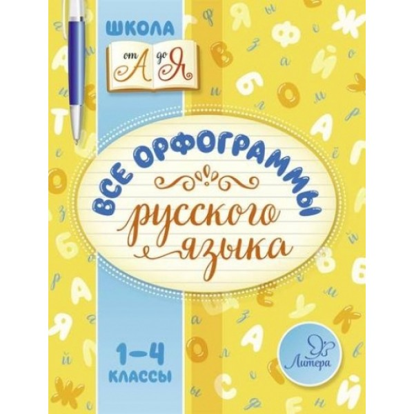 Все орфограммы русского языка. 1-4 классы
