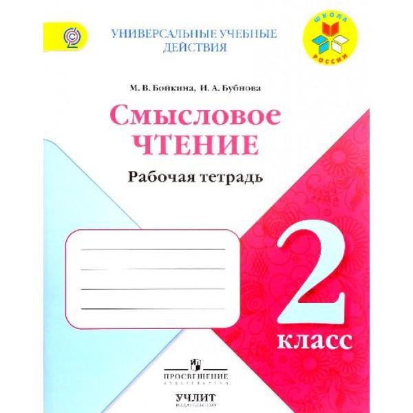Тетрадь (бойкина литературное решебник класс, фгос м.в.) рабочая чтение 4
