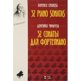 32 сонаты для фортепиано = 32 Piano Sonatas. Ноты. 2-е издание, исправленное