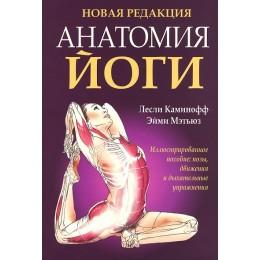 Анатомия йоги. Новая редакция. 4-е издание
