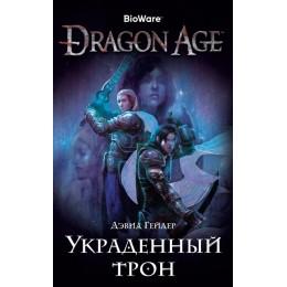 Dragon Age. Украденный трон / Роман