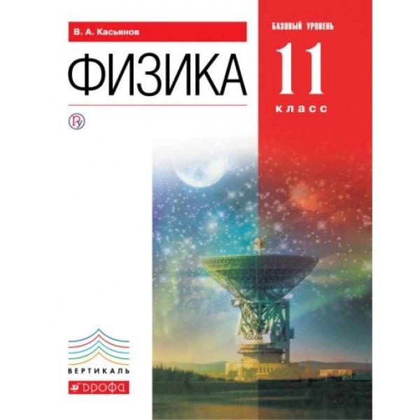 Физика. Базовый уровень. 11 класс. Учебник. 5-е издание, стереотипное