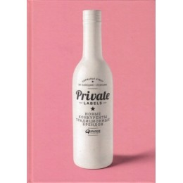 Private Labels. Новые конкуренты традиционных брендов. 4-е издание