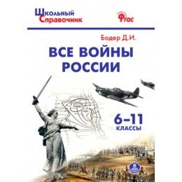 Все войны России. 6-11 классы. ФГОС. 3-е издание