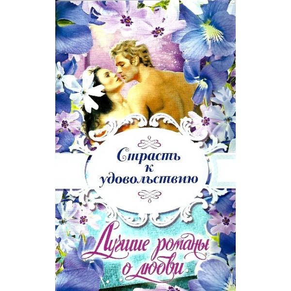 Страсть к удовольствию. Лучшие романы о любви (Сумасбродка. Страсть к удовольствию. Соблазненный граф. Пари с маркизом)