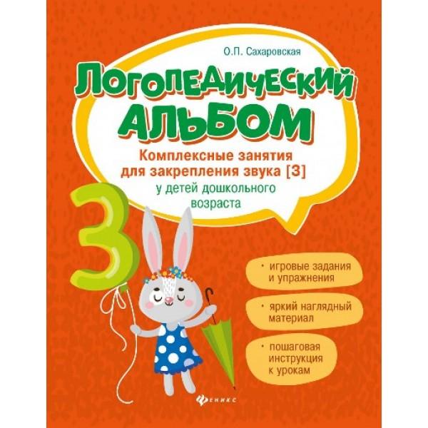 Логопедический альбом. Комплексные занятия для закрепления звука  у детей дошкольного возраста