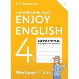 Enjoy English. Workbook + Tests = Английский язык. 4 класс. Рабочая тетрадь (К учебнику для 4-го класса общеобразовательных организаций. 6-е издание, стереотипное)