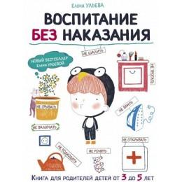 Воспитание без наказания. Книга для родителей детей от 3 до 5 лет