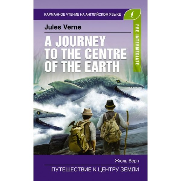 Путешествие к центру Земли = A Journey to the Centre of the Earth / Pre-Intermediate