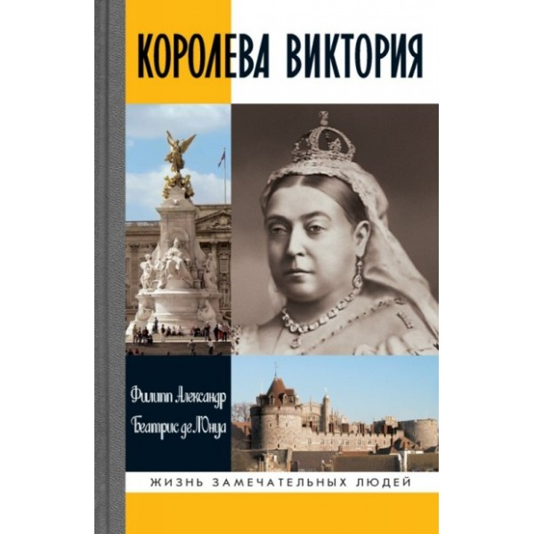 Королева Виктория / 2-е издание
