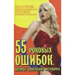 55 роковых ошибок, которые совершают женщины. 7-е издание, стереотипное