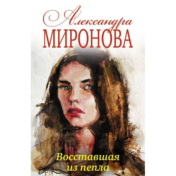 Восставшая из пепла / Роман