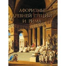 Афоризмы Древней Греции и Рима