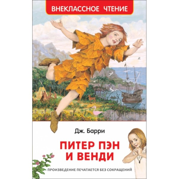 Питер Пэн и Венди (Сказочная повесть)