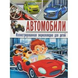 Автомобили / Иллюстрированная энциклопедия для детей