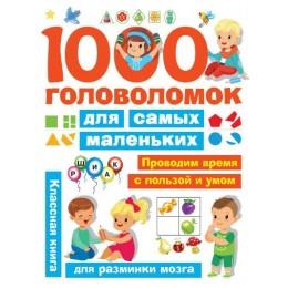1000 головоломок для самых маленьких / Классная книга для разминки мозга