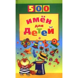 500 имён для детей