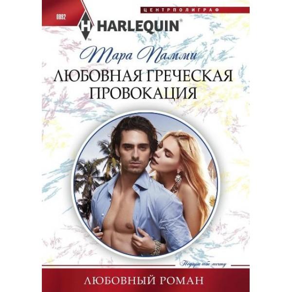 Любовная греческая провокация / Роман