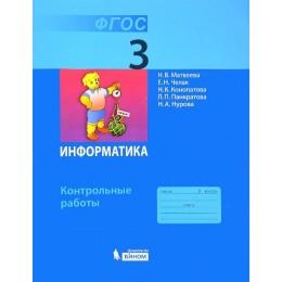 Информатика. 3 класс. Контрольные работы / 6-е издание