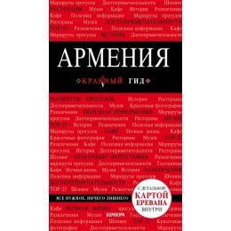 Армения / Путеводитель. 2-е издание, исправленное и дополненное