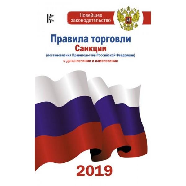 Правила торговли. Санкции (постановления Правительства РФ) / С дополнениями и изменениями на 2019 год