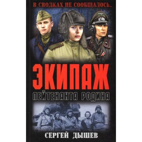 Экипаж лейтенанта Родина / Роман