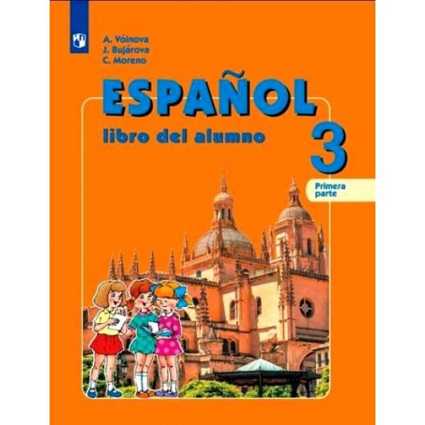 Espa?ol III. Libro del alumno. Primera parte = Испанский язык. В 2 частях. Часть 1. 3 класс / Учебник для общеобразовательных организаций и школ с углублённым изучением испанского языка
