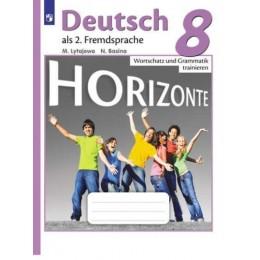 Deutsch 8 als 2. Fremdsprache: Wortschatz und Grammatik trainieren = Немецкий язык. Второй иностранный язык. Лексика и грамматика: сборник упражнений. 8 класс / Учебное пособие для общеобразовательных организаций