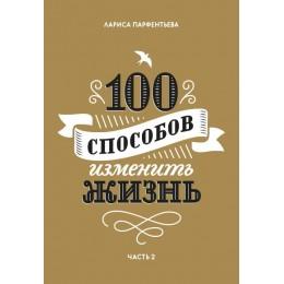 100 способов изменить жизнь. Часть 2. 2-е издание